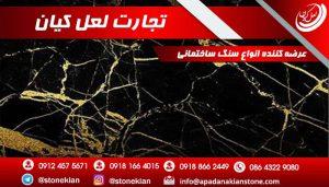 ارائه بهترین قیمت مرمریت گلدن گلکسی در ایران